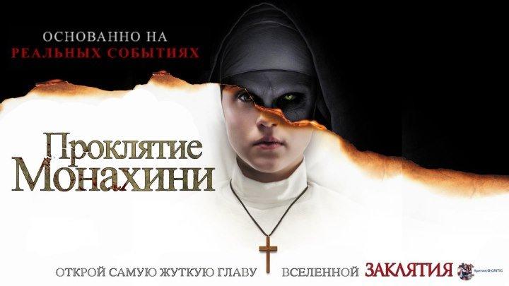 Проклятие монахини — Русское видео о фильме (2018)
