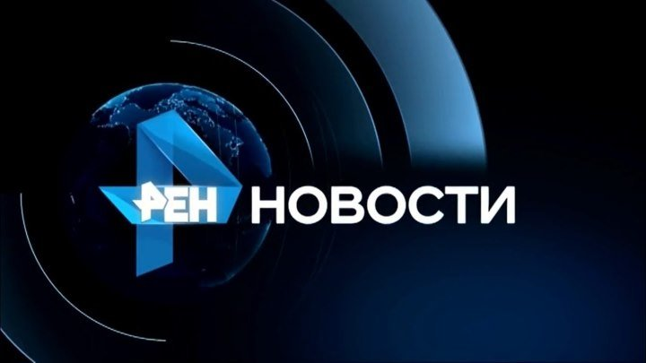 Вечерний выпуск Новостей РЕН ТВ 08.10.2018
