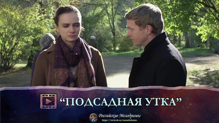"""""""ПОДСАДНАЯ УТКА"""" Российские мелодрамы, фильмы и сериалы смотреть онлайн"""