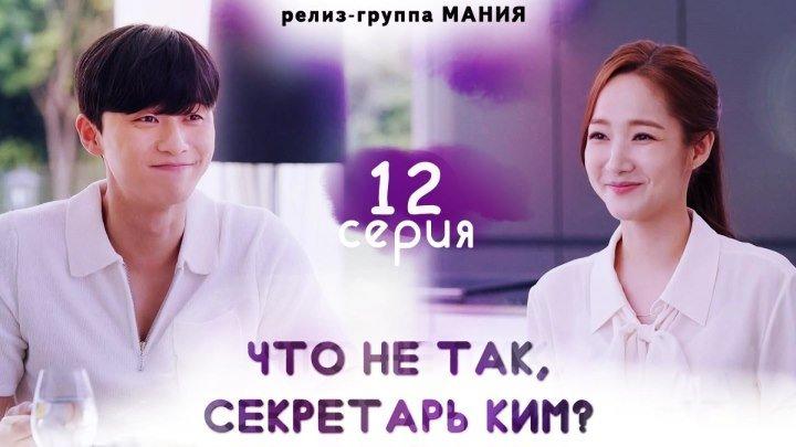 [Mania] 12 из 16 [720] Что не так, секретарь Ким? / What's Wrong With Secretary Kim