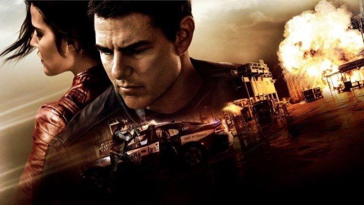 Джeк Puчеp 2: Huкогдâ не возвpâщайcя (2016) боевик, триллер, детектив, приключения