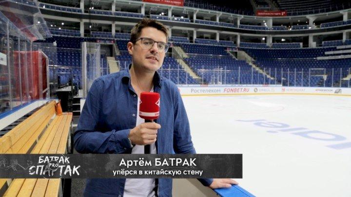 Батрак PRO «Спартак»