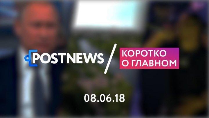 08.06 | Прямая линия с Владимиром Путиным