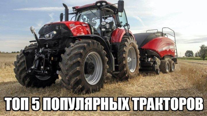 ТОП 5 ПОПУЛЯРНЫХ ТРАКТОРОВ