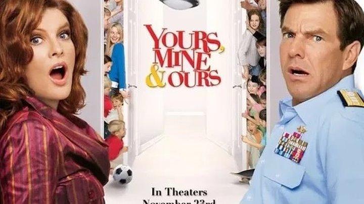 Твои, мои и наши (2005) Замечательная кинокомедия, мелодрама, семейный можно смотреть всей семьей