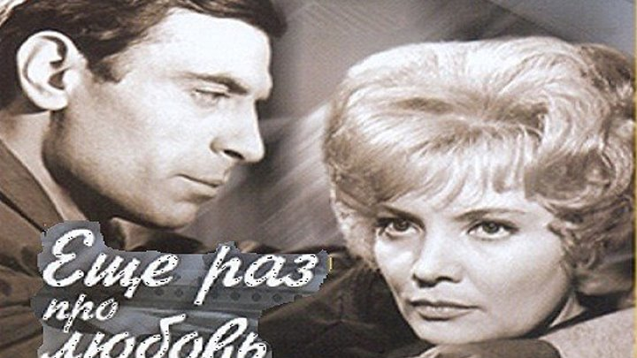 ЕЩЁ РАЗ ПРО ЛЮБОВЬ (мелодрама, экранизация) 1968 г