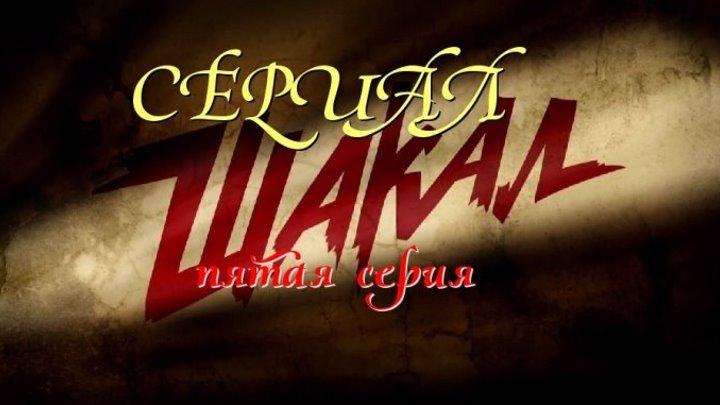 """Сериал _""""Шакал_"""". Серия 5"""