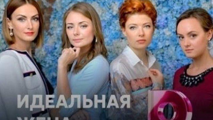 Идеальная жена 1-4 серия (2018)