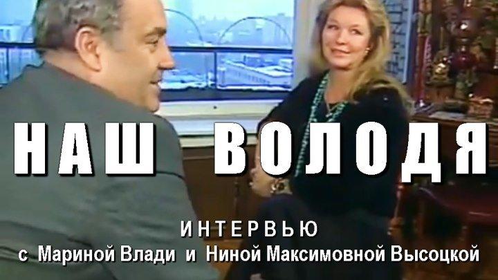 «Наш Володя» (интервью с Мариной Влади и Ниной Максимовной Высоцкой), 1987 год