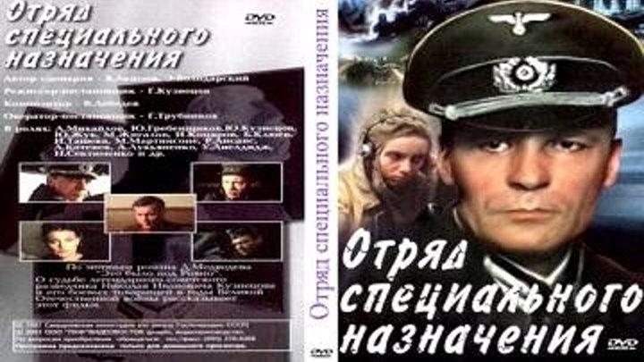 Отряд специального назначения (1987) 4 серия