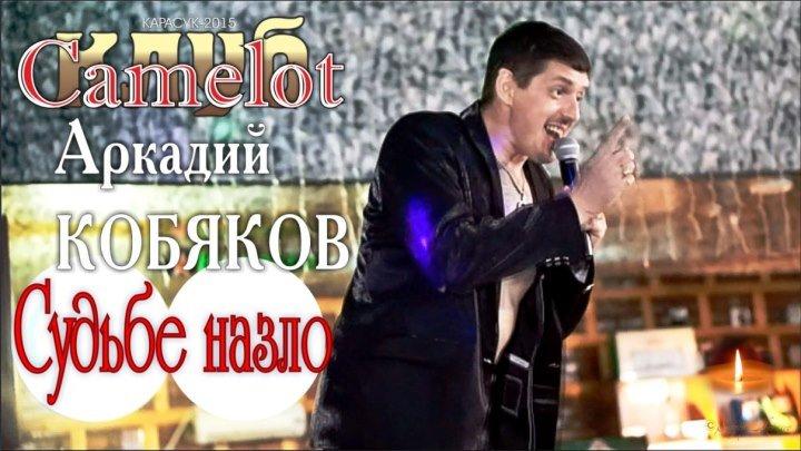 Аркадий КОБЯКОВ - Судьбе назло (Концерт в клубе Camelot)