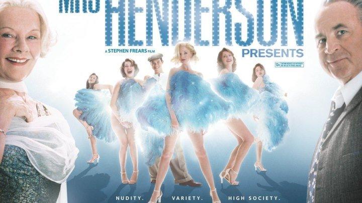 Миссис Хендерсон представляет (2005) HD 720p
