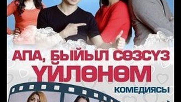 Жаны Кыргыз кино / Апа быйыл созсуз уйлоном / кино комедиясы / полный верси