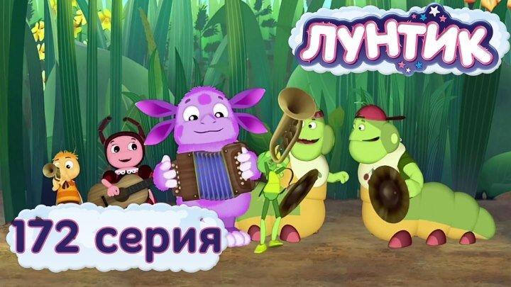 Мультсериал Лунтик и его друзья Сезон