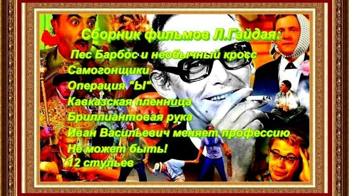 Сборник фильмов Л.Гайдая*