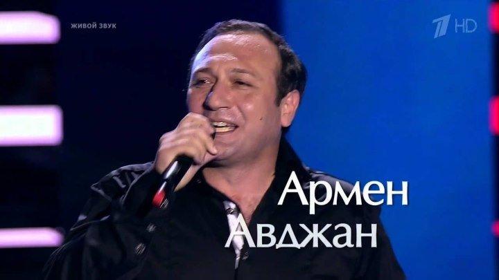 Армен Авджан «Libertà» - Слепые прослушивания - Голос - Сезон 4