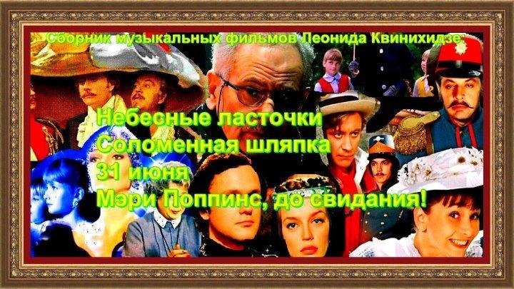 Сборник музыкальных фильмов Леонида Квинихидзе HD 1080*
