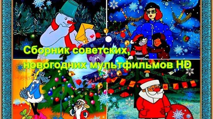 Сборник советских,новогодних мультфильмов .HD 1080*