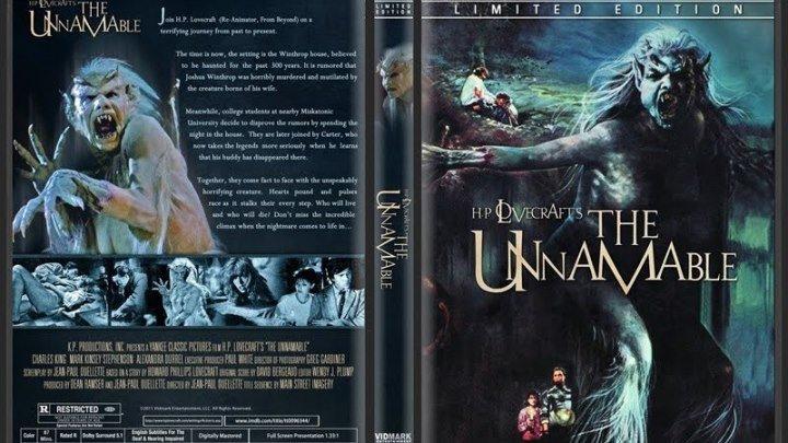 Невыразимый ужас HD(1988) Ужасы