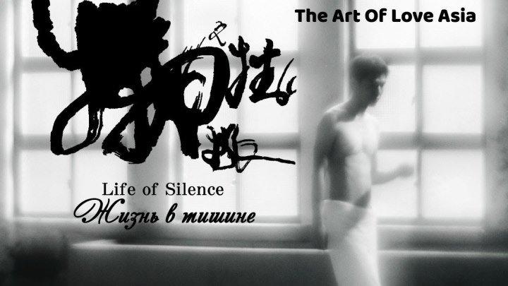 Жизнь в тишине / Life Of Silence (русские субтитры)