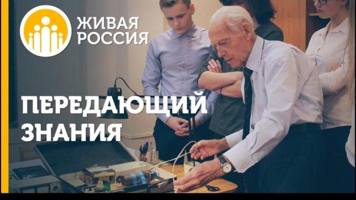 Живая Россия - Передающий знания