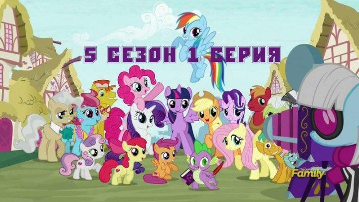 Мой маленький пони 5 сезон 1 серия