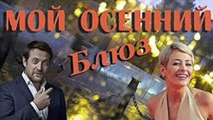 Мой осенний блюз _ Русские мелодрамы HD, новинки 2018 фильмы про любовь, про семью-Кирилл Сафонов