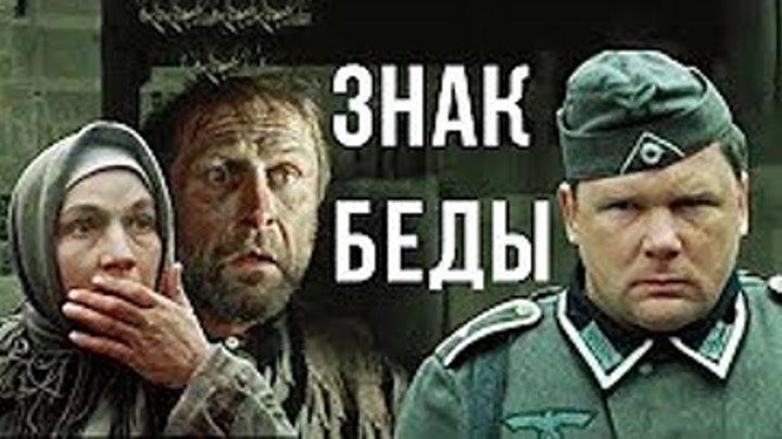 ЗНАК БЕДЫ _ Военная драма _ Золото БЕЛАРУСЬФИЛЬМА (1986) - военный, драма, экранизация