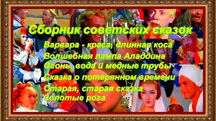 Сборник советских сказок*
