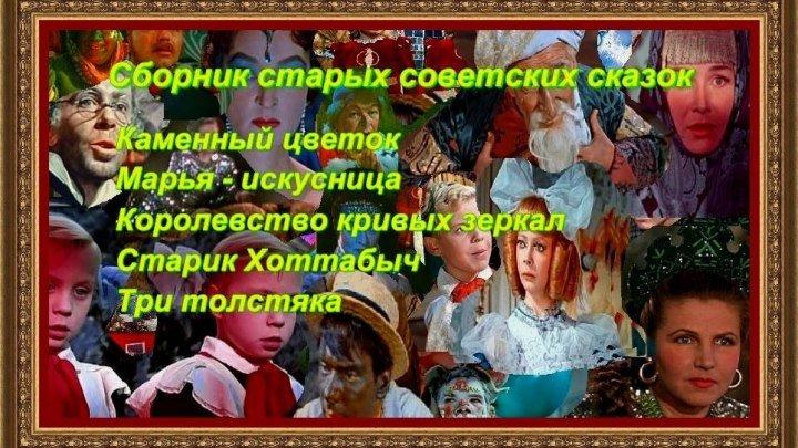Сборник старых советских сказок*
