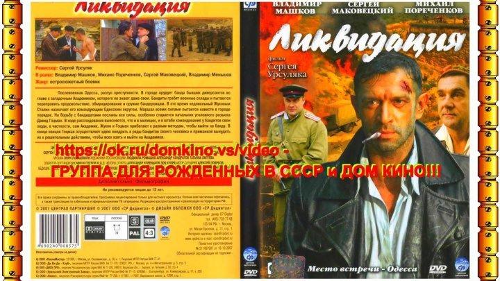 Ликвидация Сезон 1 Серии 1-14 из 14 (Сергей Урсуляк) 2007, детектив, шпионский*