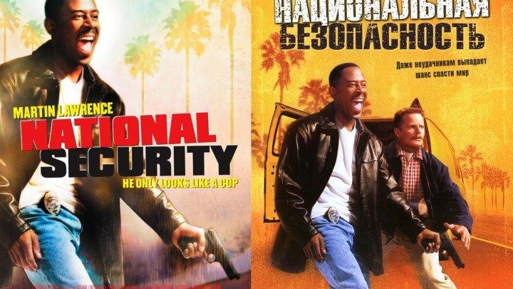 Haционaльнaя бeзoпacнocть 2003 боевик, триллер, комедия, криминал
