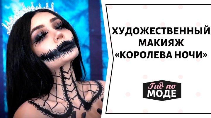 Художественный макияж «Королева ночи»