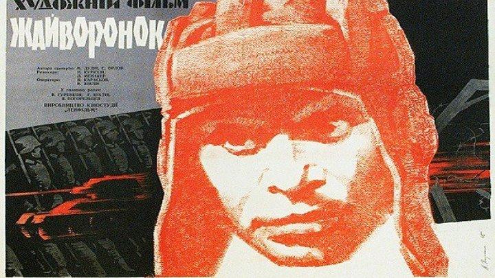 ЖАВОРОНОК (военный фильм, драма) 1964 г