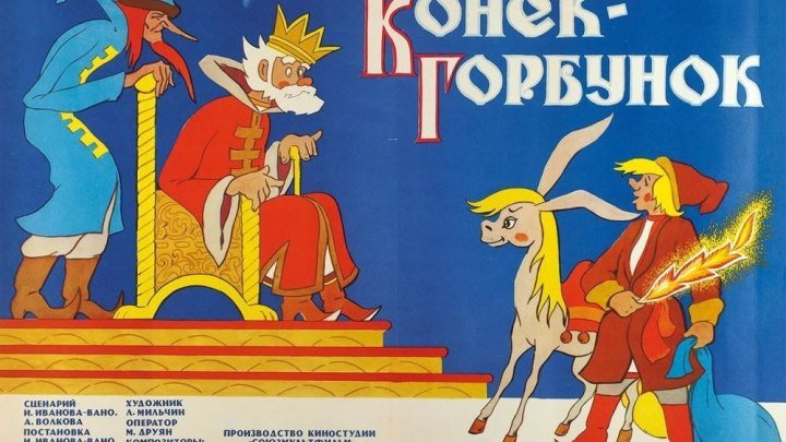 "м/ф ""Конек - Горбунок"" (1975)"