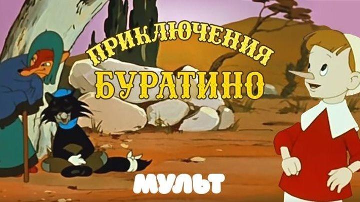 "м/ф ""Приключения Буратино"" (1959)"