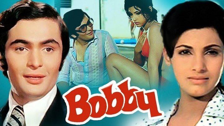 Бобби [полная версия] (культовая музыкальная мелодрама Раджа Капура с Риши Капуром и Димпл Кападиа) | Индия, 1973