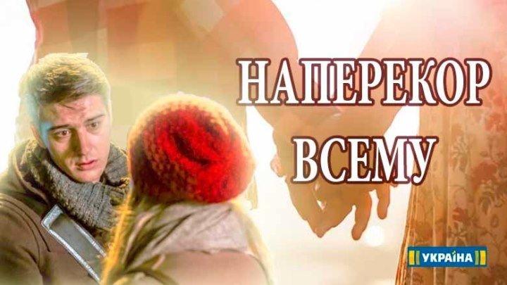 Наперекор всему 1-2-3-4 серия (2017) Мелодрама