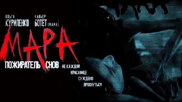 Мара. Пожиратель снов — Русский трейлер (2018)