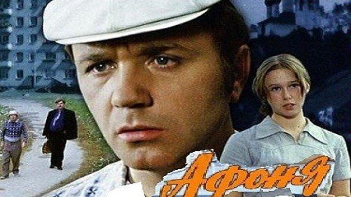 АФОНЯ (комедия) 1975 г
