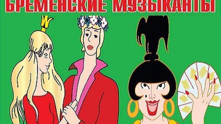 БРЕМЕНСКИЕ МУЗЫКАНТЫ (1969)