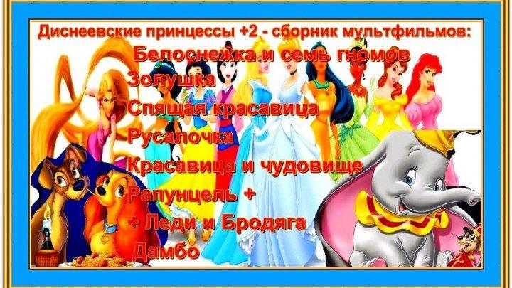 Диснеевские принцессы +2 - сборник мультфильмов*