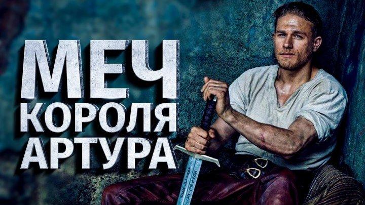 Меч короля Артура (2017).HD(фэнтези, боевик, драма, приключения)