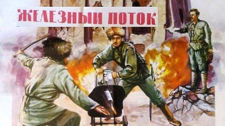 ЖЕЛЕЗНЫЙ ПОТОК (военный фильм, драма, исторический фильм, экранизация) 1967 г