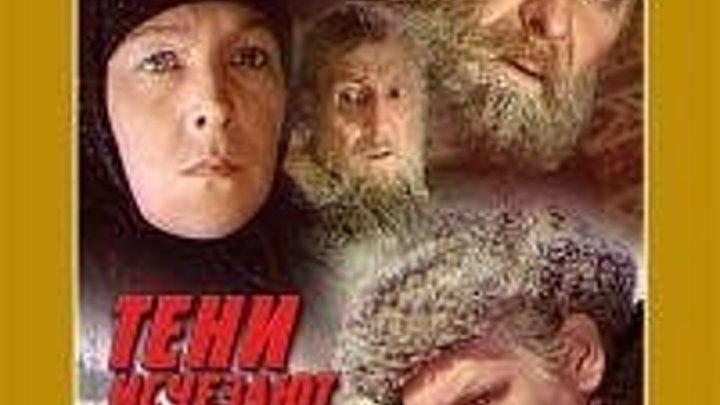 Тени исчезают в полдень 4.серия 1971