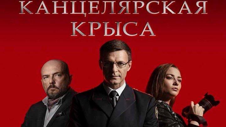 КАНЦЕЛЯРСКАЯ КРЫСА. 11 серия. 2018 детектив,драма.
