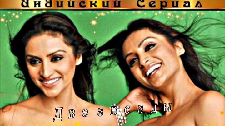 Индийский сериал Две звезды 23 серия