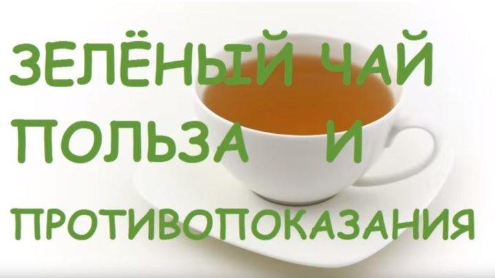 Зеленый чай. Польза и вред