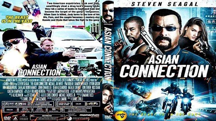 Азиатский связной (2016) - боевик, триллер, драма