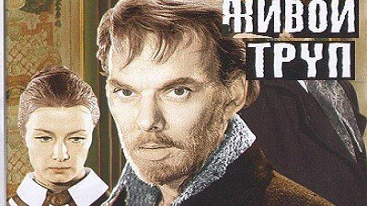 ЖИВОЙ ТРУП 1 серия (драма, экранизация) 1968 г